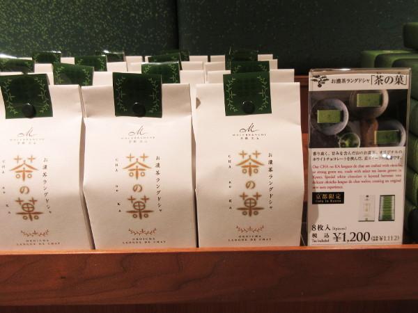 京都 北山 マールブランシュ 京都タワーサンド店_c0152767_17132045.jpg