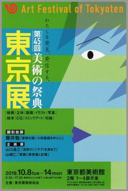 第45回美術の祭典 東京展_a0086270_00150898.jpg