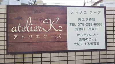 美容室のアトリエクーズさん_d0165772_20271356.jpg