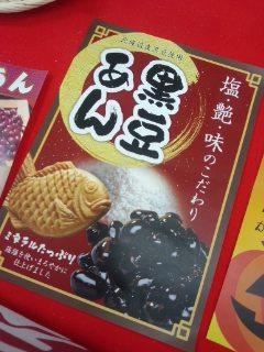 秋の北海道物産展 とかち屋のうす皮たい焼き 黒豆あん_f0112873_21394493.jpg