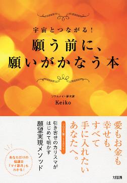 スピリチュアル( *ˊᵕˋ)✩‧₊˚_b0400878_01051616.png