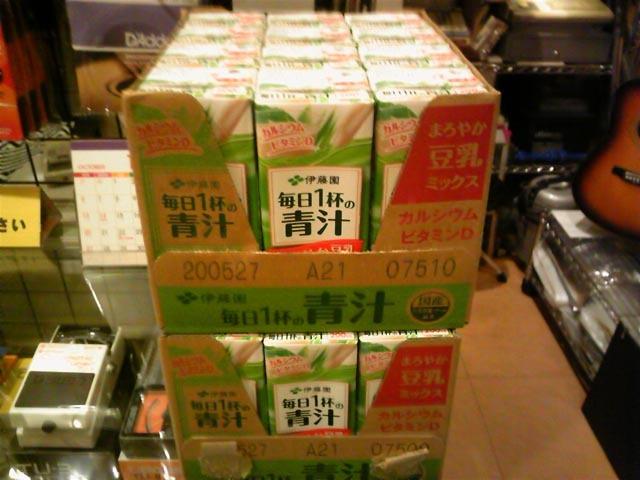 豆乳青汁_c0217678_23091690.jpg