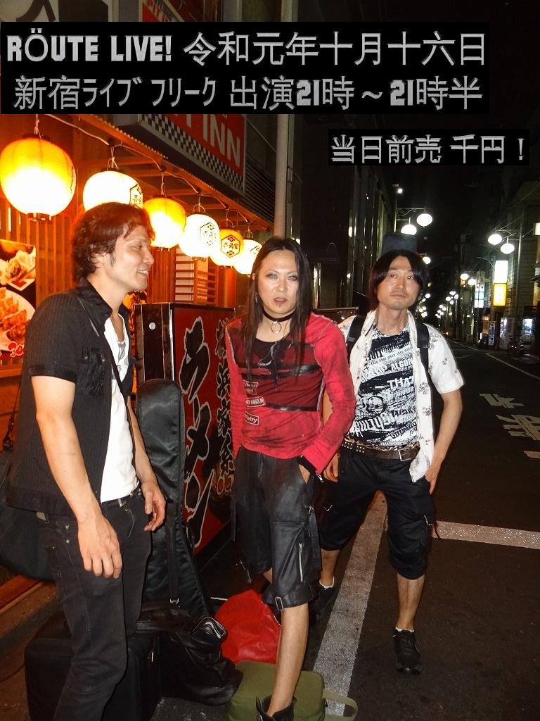 RÖUTE ライブ 令和元年 十月十六日 新宿ライブフリーク_d0061678_12282550.jpg