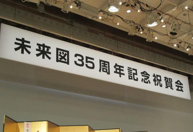 俳誌「未来図」35周年祝賀会。そして俳誌「濃美」10周年。_f0071480_20343576.jpg
