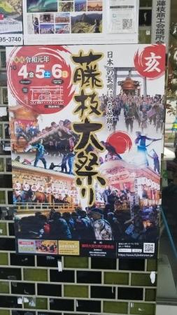 祭シリーズ 3年に一度の『藤枝大祭り』の見物_b0011584_06455843.jpg
