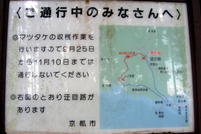 京都一周トレイル 北山西部コース 前半_c0057390_16463642.jpg