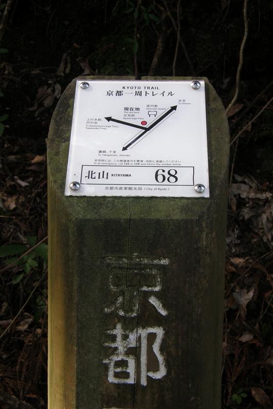 京都一周トレイル 北山西部コース 前半_c0057390_16464298.jpg