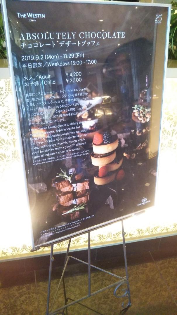 ウェスティンホテル東京 ザ・テラス チョコレートデザートブッフェ_f0076001_23435913.jpg