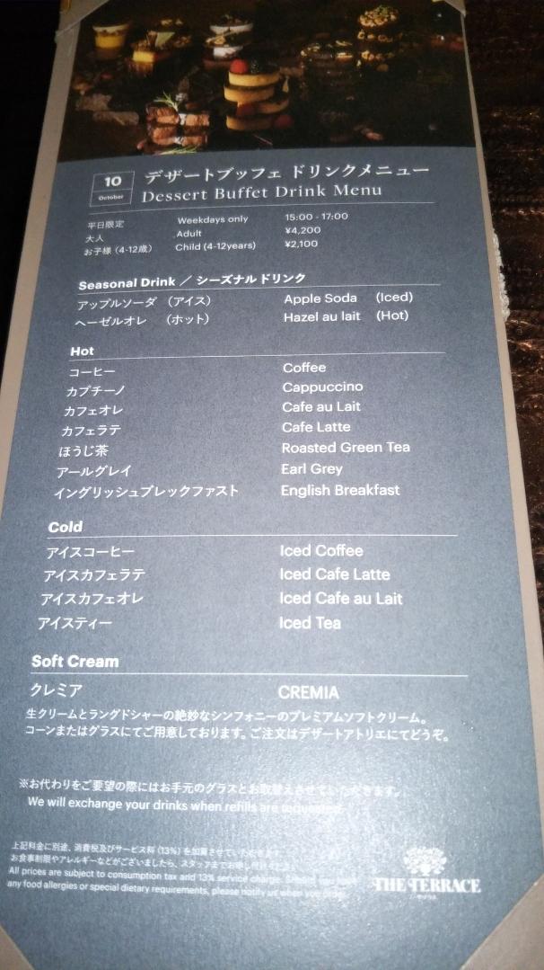 ウェスティンホテル東京 ザ・テラス チョコレートデザートブッフェ_f0076001_23475219.jpg