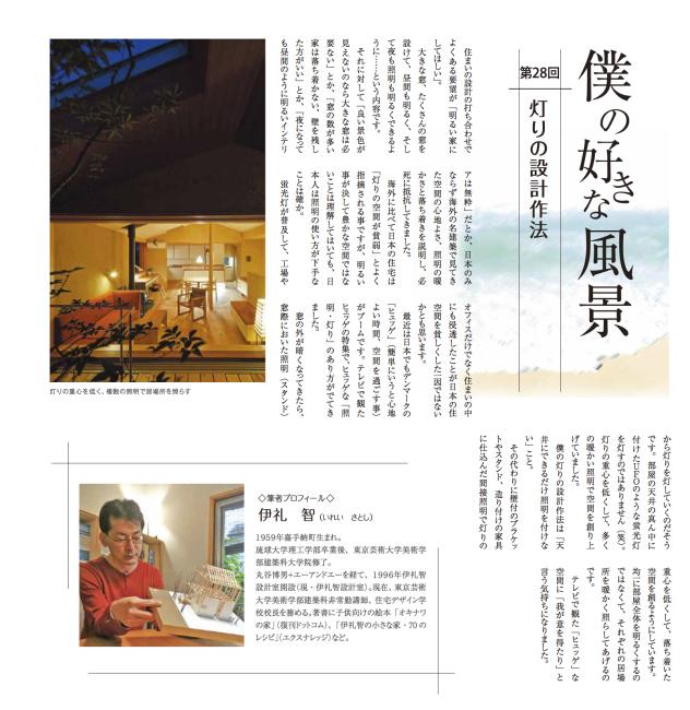 琉球新報住宅新聞、週刊かふう 連載28回目_b0014003_17471971.jpg