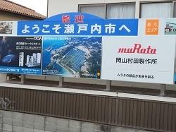 防災は焦らず着実に続ける姿勢が大事です ―岡山県内2市の視察から―_c0133503_07384061.jpg