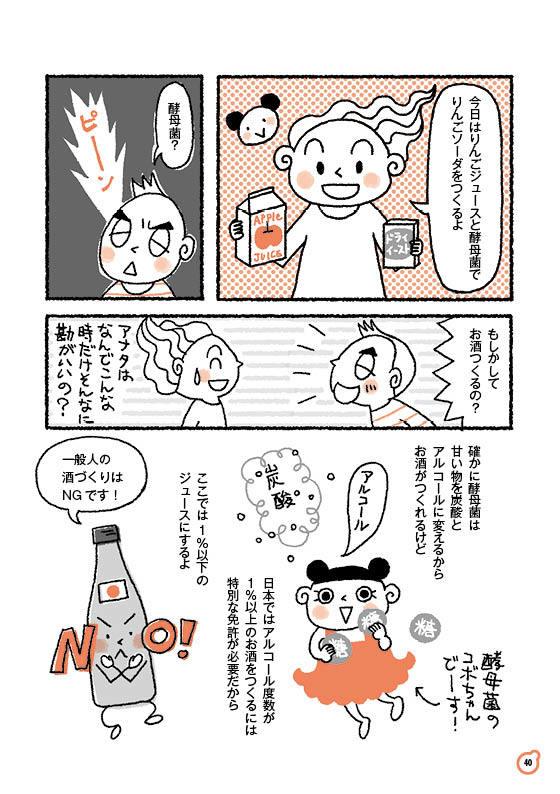 【ゆる菌活 10】りんごソーダ(前編)_c0216405_07364307.jpg