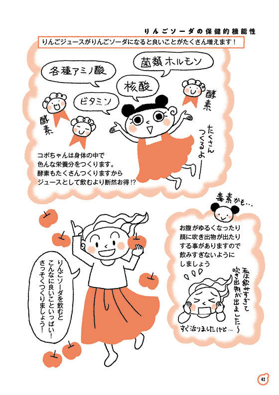 【ゆる菌活 10】りんごソーダ(前編)_c0216405_07364328.jpg