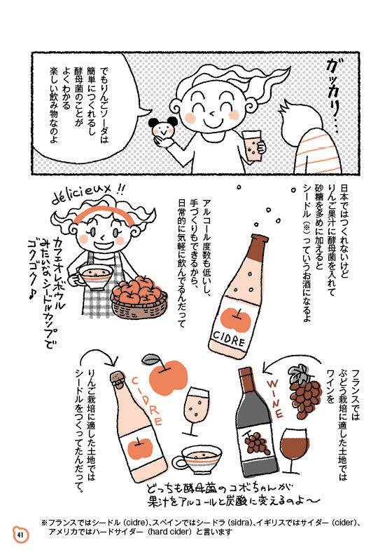 【ゆる菌活 10】りんごソーダ(前編)_c0216405_07364385.jpg