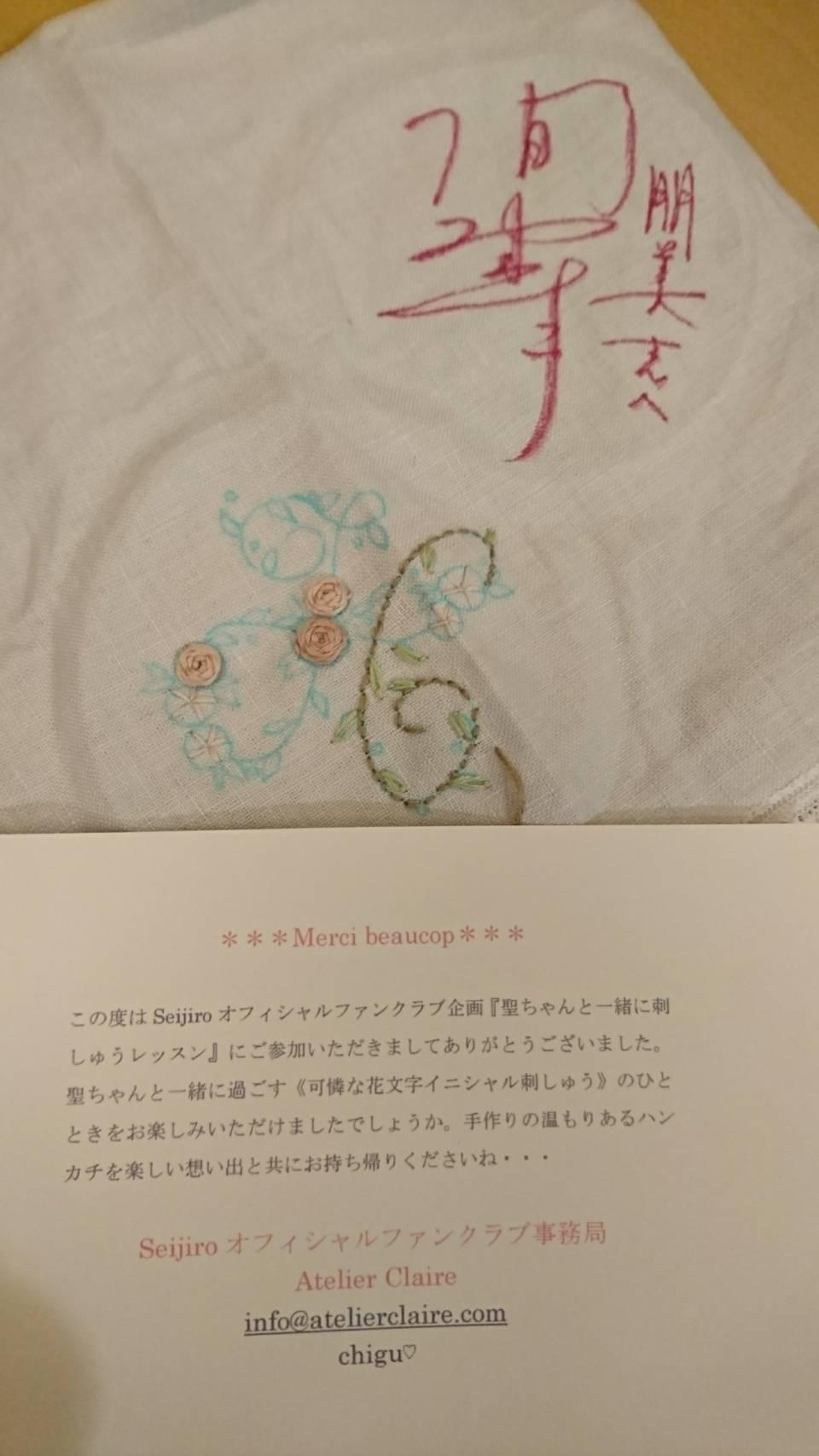 ご参加くださいました会員の皆さまありがとうございました♡Seijiroファンクラブ設立アニバーサリーファンミーティング@アトリエクレア_a0157409_22084344.jpeg