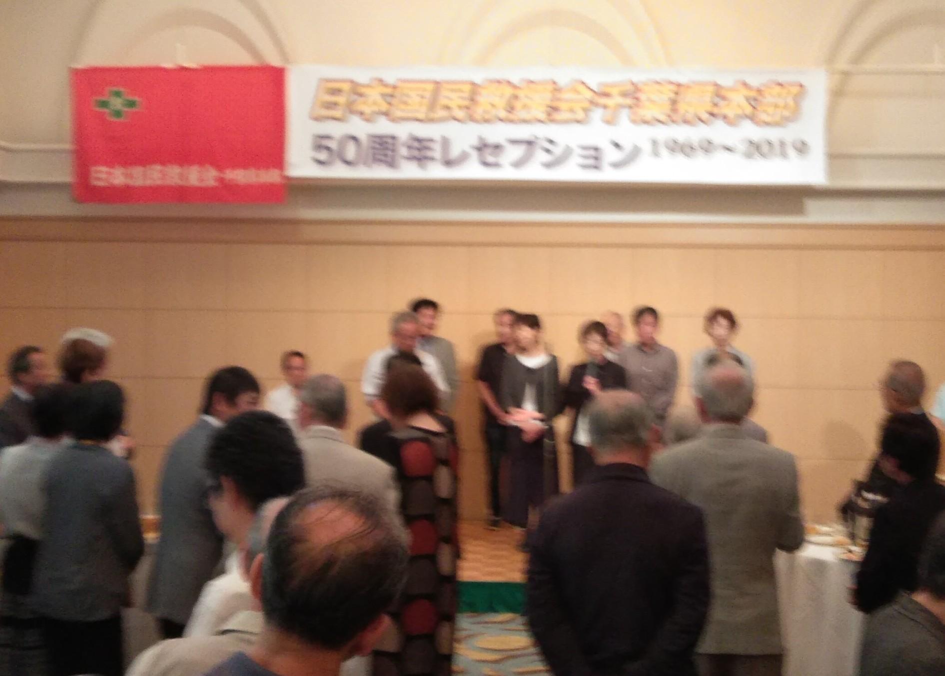国民救援会千葉県本部の50周年のレセプションが千葉で_a0177819_06480256.jpg