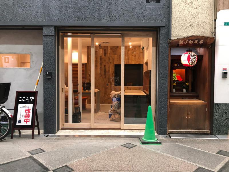 こころやさんの店舗改装工事_b0235528_23201078.jpg
