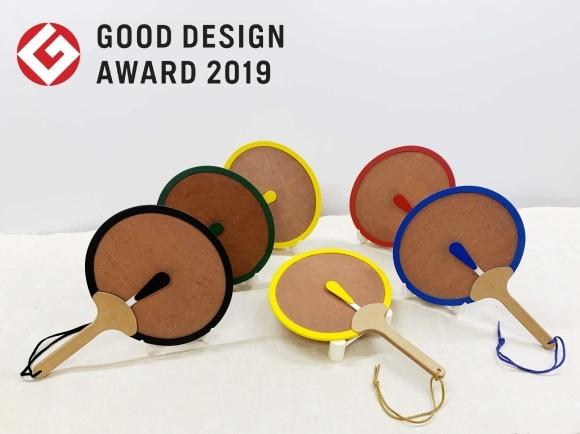 2019年度グッドデザイン賞を受賞しました!!_d0250833_15315989.jpg