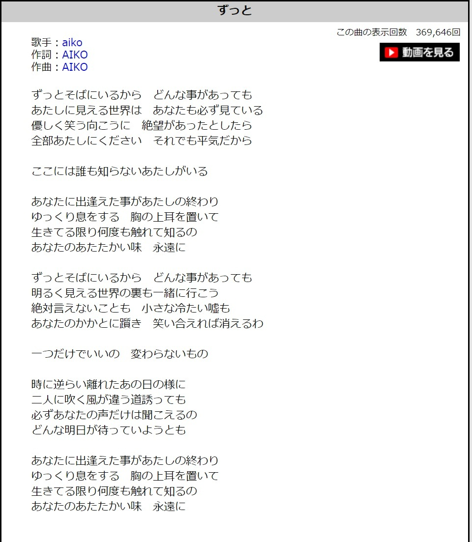 すごく、よかった!aiko「Love Like Rock vol.9」@Zepp Tokyo-10/5_c0338136_23191123.jpg