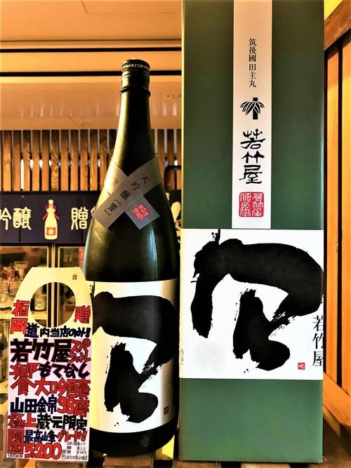 【日本酒】若竹屋 NUDYなま❤moco×2 特別純米 無濾過生原酒 岡山産雄町仕込 限定 30BY🆕 _e0173738_15143980.jpg