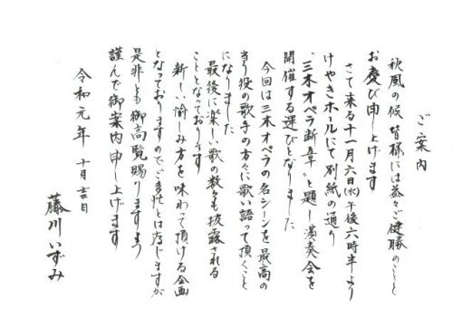 ごあんない 令和元年11月6日「三木オペラ断章」_c0085539_06131319.jpg