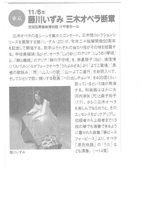 ごあんない 令和元年11月6日「三木オペラ断章」_c0085539_06135452.jpg