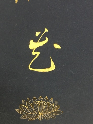 紺紙金泥。_c0160745_19532158.jpeg
