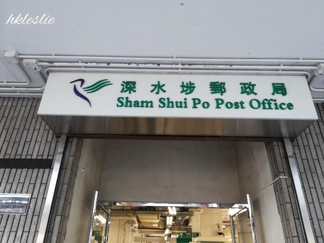 風景戳@深水埗郵政局_b0248150_07023171.jpg