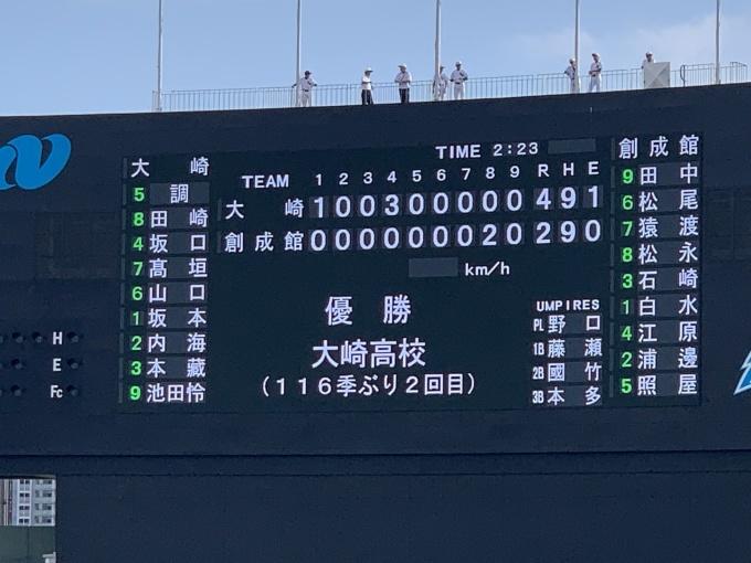 野球 掲示板 高校 ハンデ