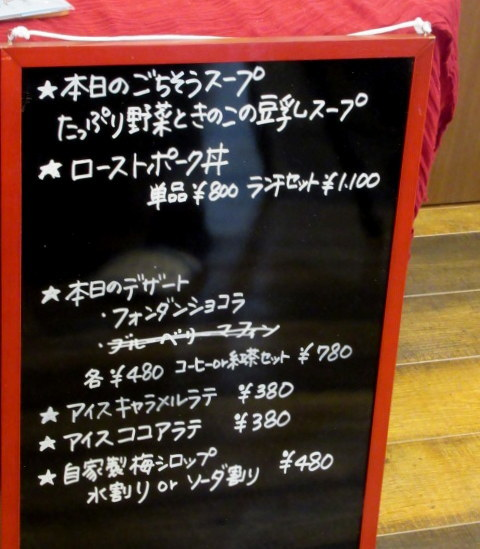 Cafe「f」フォルテ 軽井沢 * 酵素玄米カレーのランチセット♪_f0236260_17315776.jpg