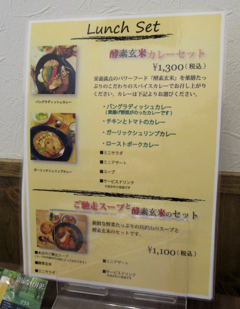 Cafe「f」フォルテ 軽井沢 * 酵素玄米カレーのランチセット♪_f0236260_17324178.jpg
