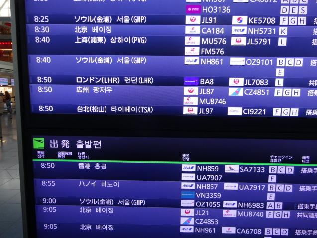 たった26時間の台北 (1) JALチェックイン、サクララウンジ_b0405262_22360723.jpg