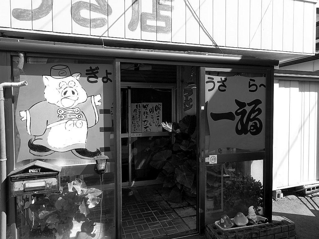 諸井「一福」再び_e0220163_16393139.jpg