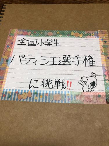 全国小学生パティシエ選手権_e0045565_11125604.jpg