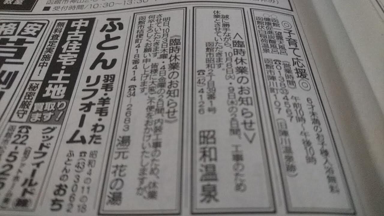 昭和温泉、臨時休業のお知らせ_b0106766_20455919.jpg