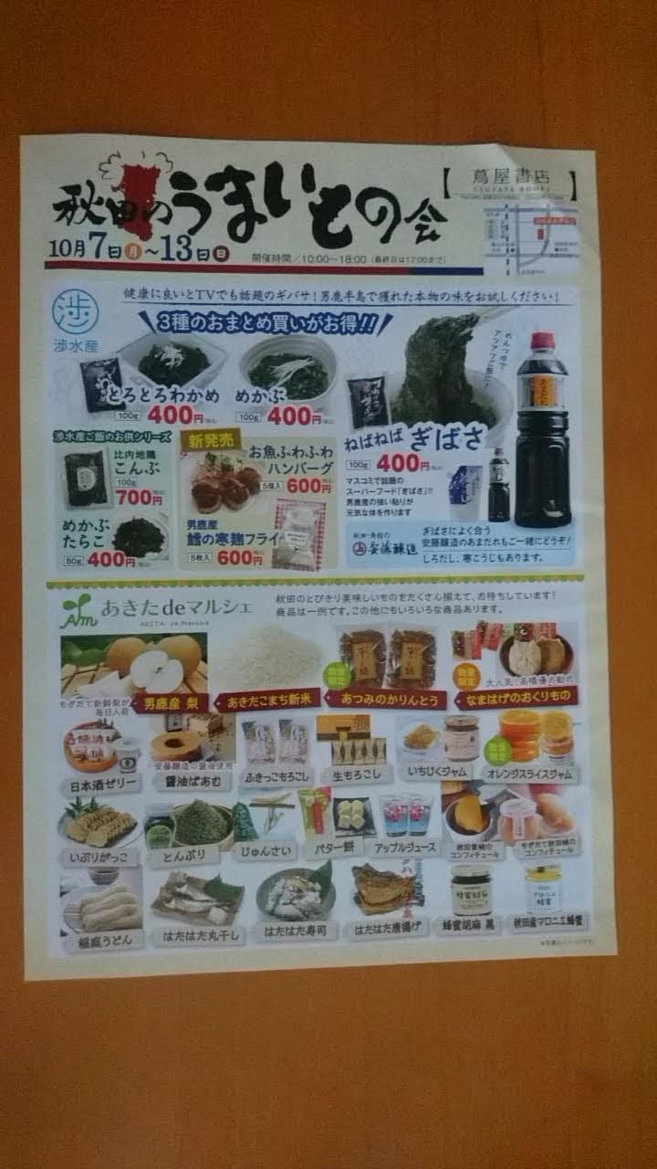 秋田うまいもの会、函館蔦屋書店にて開催!_b0106766_23060074.jpg