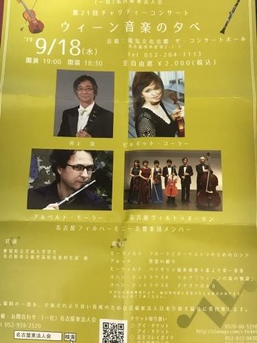 ウィーン音楽のコンサート_e0195766_00395658.jpg