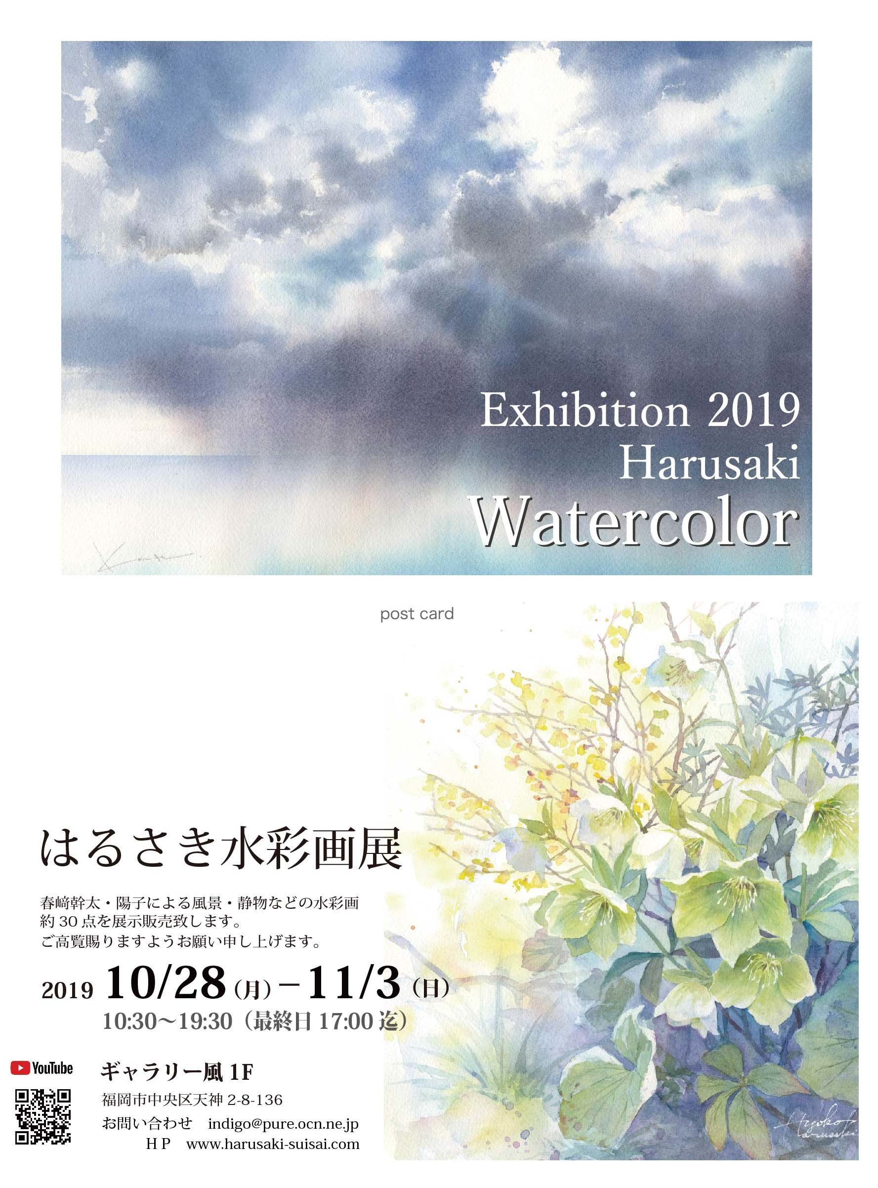 福岡 水彩画展示 2019_f0176370_17362526.jpg