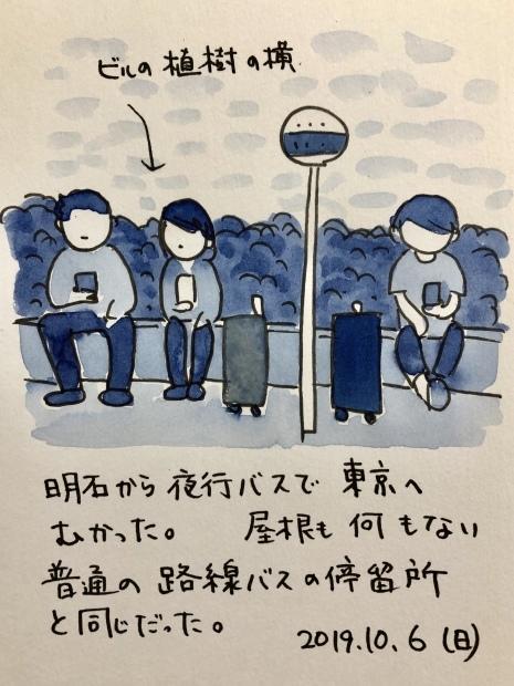 夜行バスに乗る_f0072976_20565193.jpeg