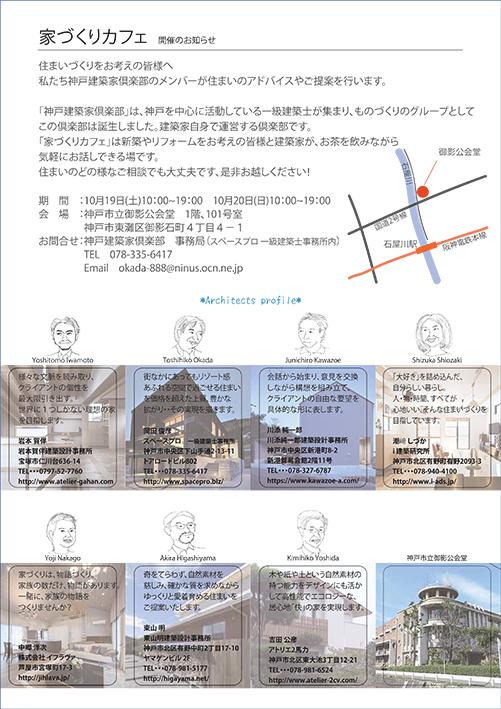 家造りに関する催しが開催されます_a0212380_17282757.jpg