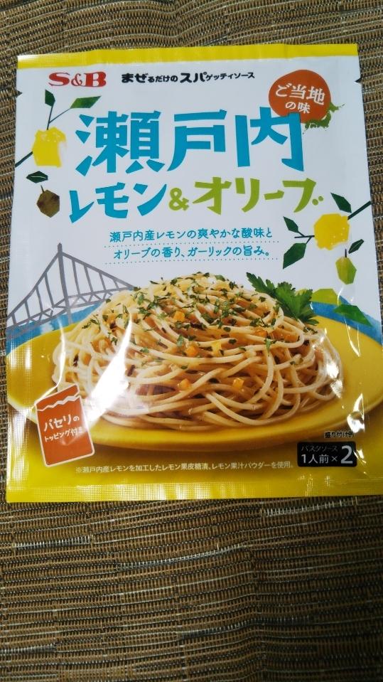 まぜるだけのスパゲッティソース 瀬戸内レモン&オリーブ_f0076001_23243379.jpg