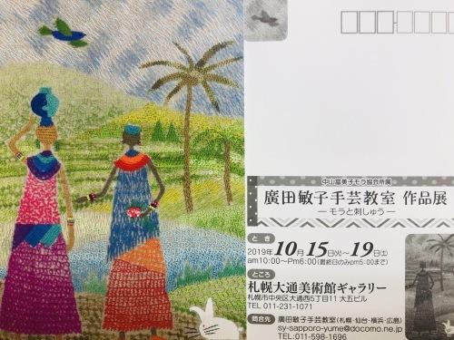 廣田敏子手芸教室 作品展_b0198404_11281469.jpeg