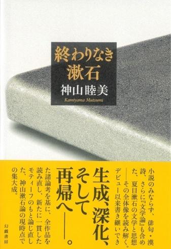 神山睦美『終わりなき漱石』の装幀が決まりました_d0045404_17401832.jpg