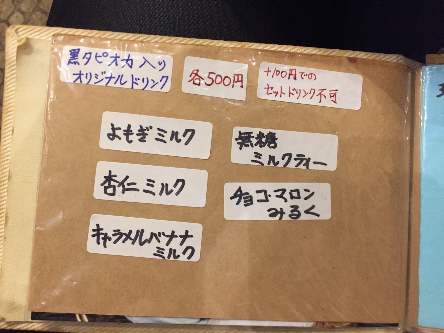 喫茶1er ぷるみえ (黒米入りバターライスにきのこのバジルぺペロンチーノソース)_e0115904_12192613.jpg