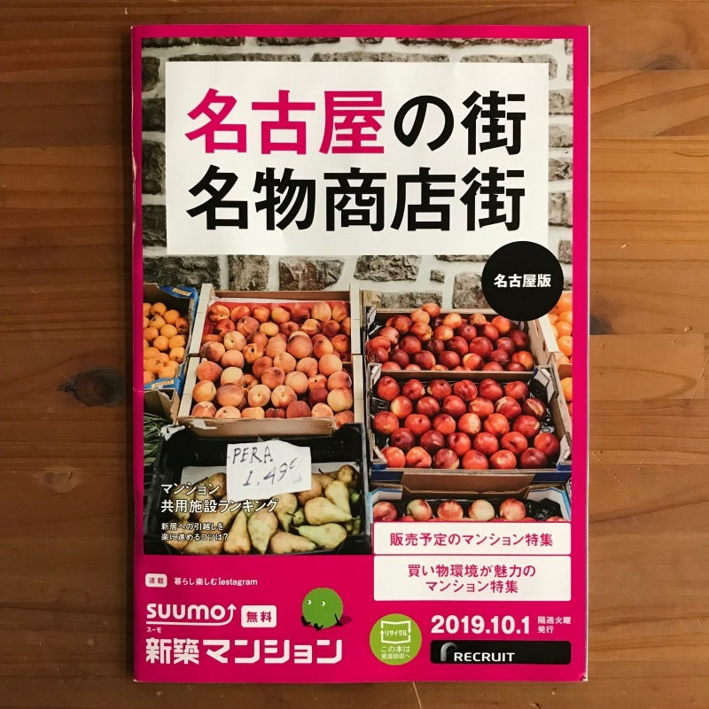 [WORKS]SUUMO新築マンション 名古屋 名古屋の街 名物商店街_c0141005_09135938.jpg