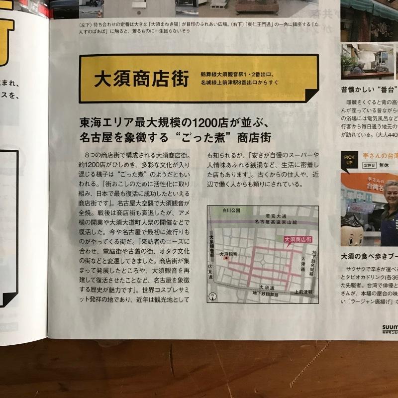 [WORKS]SUUMO新築マンション 名古屋 名古屋の街 名物商店街_c0141005_09140098.jpg
