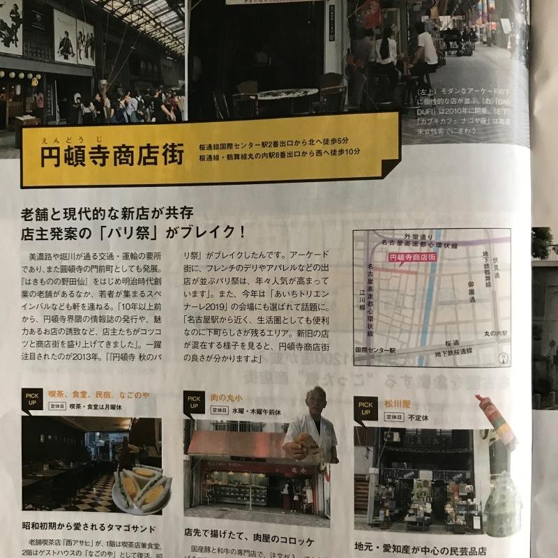 [WORKS]SUUMO新築マンション 名古屋 名古屋の街 名物商店街_c0141005_09140194.jpg
