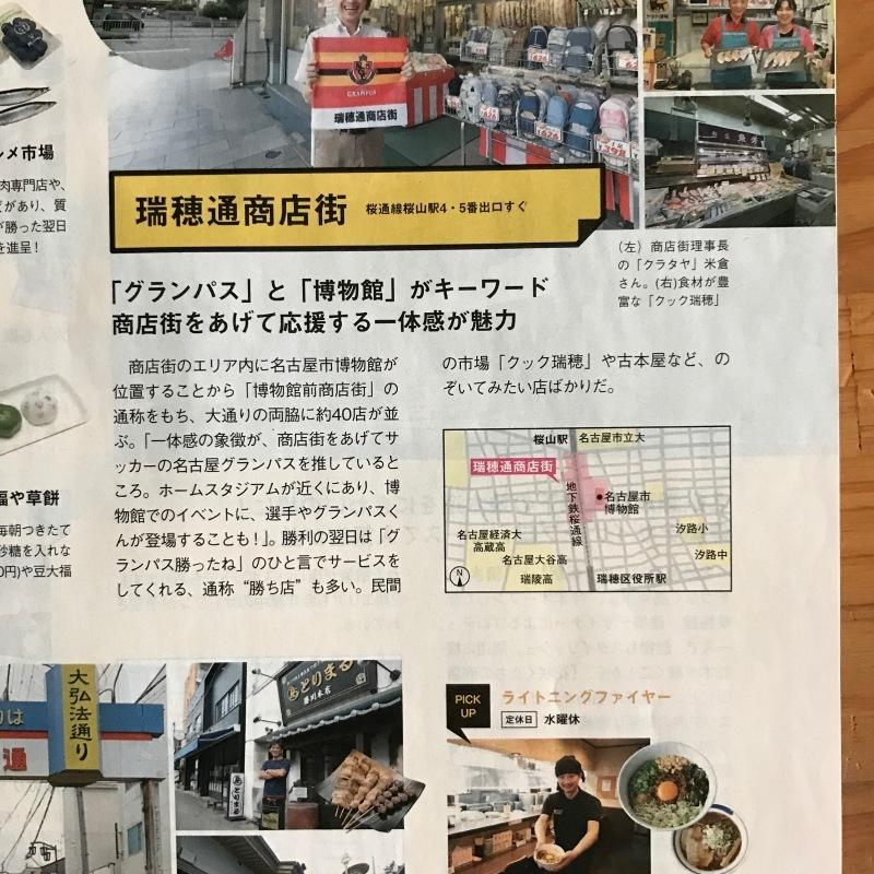 [WORKS]SUUMO新築マンション 名古屋 名古屋の街 名物商店街_c0141005_09140272.jpg
