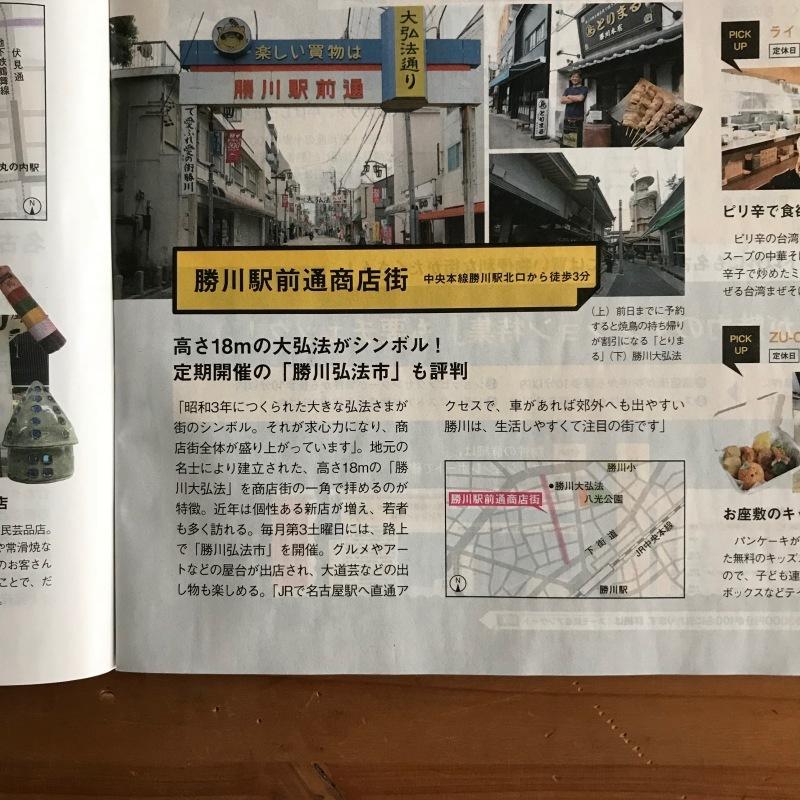 [WORKS]SUUMO新築マンション 名古屋 名古屋の街 名物商店街_c0141005_09140297.jpg