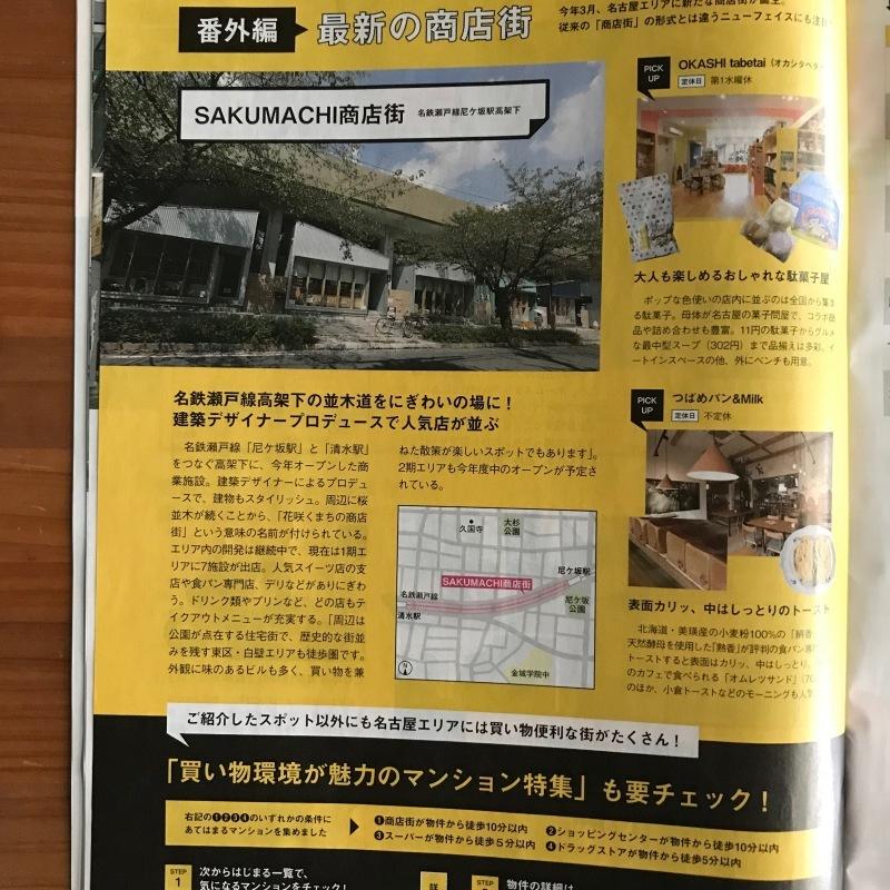 [WORKS]SUUMO新築マンション 名古屋 名古屋の街 名物商店街_c0141005_09140395.jpg